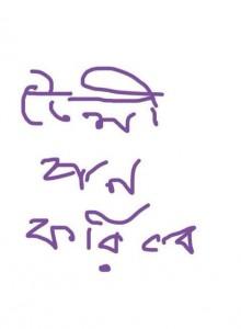 Dad's Bengali